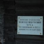 Усадьба Малинники