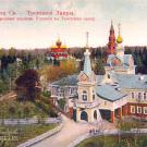 Черниговско-Гефсиманский скит, Успенская деревянная церковь