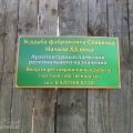 Усадьба Сенькова, реставрация