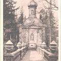 Петергоф Собственная дача, Троицкая церковь