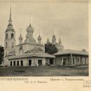 Усадьба Вощажниково, храмовый комплекс (архивное фото)