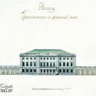 Усадьба Грузины. Фасад главного дома. 1834 г.