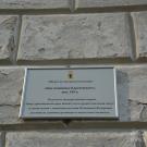Усадьба Дёгтево, табличка на главном доме