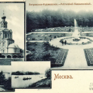 Усадьба Петровское-Разумовское, открытка конец XIX в.