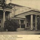 Усадьба Сергиевка в старом Петергофе