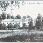 Усадьба Дубровицы. Дача кн. Голицына