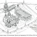 Клопский монастырь, реконструкция Н.Н. Кузьминой