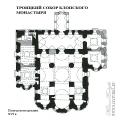 Клопский монастырь, план Троицкого собора