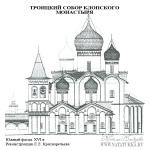 Троицкий собор Клопского монастыря, реконструкция Л.Е. Красноречьева