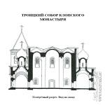 Клопский монастырь, разрез Троицкого собора