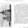 Учетная карточка памятника архитектуры