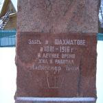 Усадьба Шахматово. Памятный знак