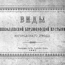 Виды Николо-Берлюковсковской пустыни. Альбом 1907 г.