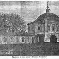 Николо-Берлюковская пустынь, надвратная церковь св. Василия Великого