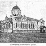 Николо-Берлюковская пустынь, Троицкий собор
