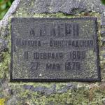 Погост Прутня, могила Анны Керн