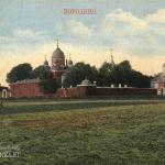 Спасо-Бородинский монастырь (открытка)