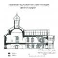 Трапезная с церковью Сретения Господня Спасо-Преображенского монастыря в Старой Руссе