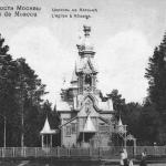 Клязьма. Церковь Гребневской иконы Божией Матери, сгорела в 2007 г.