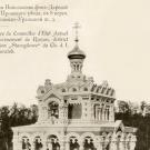 Усадьба Старожилово. Церковь Петра и Павла