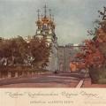 Церковь Царкосельского дворца, акварель А. Бенуа