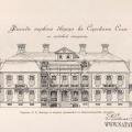 Царское Село, первый Екатерининский дворец