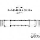 Царское Село, план Палладиева моста