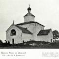 Церковь Спаса на Ковалеве. Фото И.Ф. Борщевского
