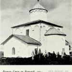 Церковь Спаса на Ковалеве. Фото В.Н. Максимова