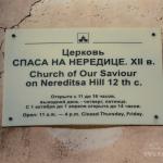 Церковь Спаса Преображения на Нередице