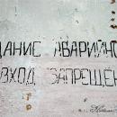 Усадьба Черкизово, надпись на флигеле