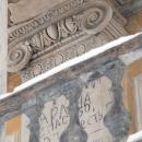 Усадьба Гребнево, фрагмент декора флигеля