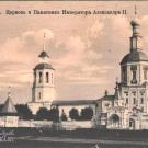 Церковь и Памятник Императору Александру II (1901-1917 гг.)