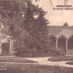 Клементьево. Лагерное собрание (1901-1917 гг.)