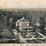 Село Клементьево. Вид на парк. Дом начальника полигона (1905-1911 гг.)