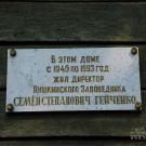 Усадьба Михайловское Ганнибалов