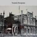 Усадьба Назарьево, архивное фото