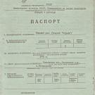 Паспорт памятника истории и культуры (главный дом усадьбы Отрада)