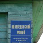 Деревня Первитино краеведческий музей