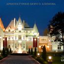 Замок баронессы Мейендорф в Подушкино
