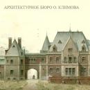Усадьба Подушкино, проект реставрации замка Мейендорф