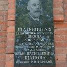 Усадьба Щапово, мемориальная доска на с/х школе