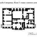 Дворец в усадьбе Сиворицы, план первого этажа