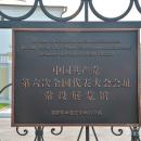Усадьба Старо-Никольское, вывеска на воротах главного дома