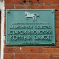 Старожилово, Старожиловский конный завод