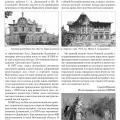 Усадьба Стуловых (Чекмариха) статья С. Юрьевича