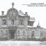 Усадьба Стуловых (Чекмариха), главный дом