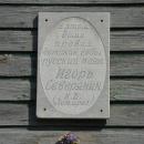 Усадьба Владимировка Игоря Северянина, мемориальная доска на главном доме