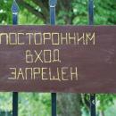 Усадьба Богданово-Витово