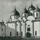 Великий Новгород. Софийский собор